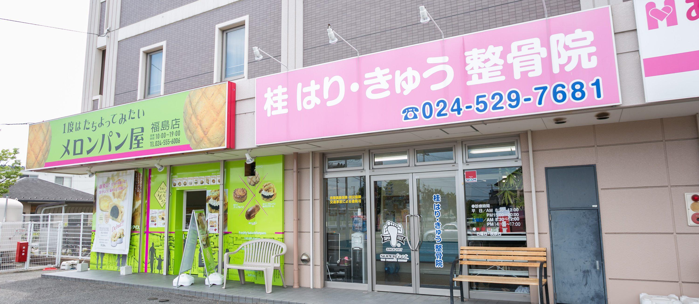 福島市のメロンパン屋